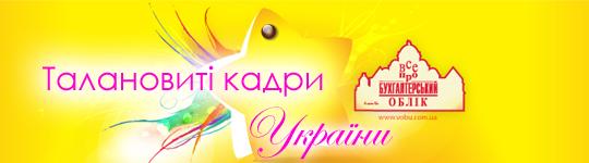 Всеукраїнського конкурсу творчих робіт Талановиті кадри України